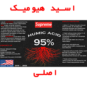 اسید هیومیک اصلی